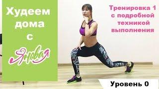 Домашняя тренировка для начинающих от Натальи Козловой