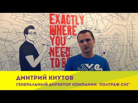 """Дмитрий Кнутов. Генеральный директор """"Полтраф СНГ"""""""