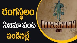 Record Price for Ram Charan Rangasthalam 1985 Satellite Rights