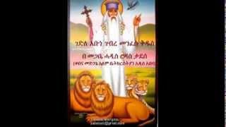 Gedle Abune Gebre Menfesa  Qduse By Megabi Hadis Rodas Tadesse