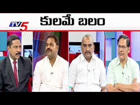 రాజకీయాలకు కులమే బలమా..? | Debate On Caste Based Politics | News Scan | TV5 News
