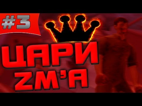 Контра Сити: ЦАРИ ZM'а #3 (znat51, z0nG) ФИНАЛЬНАЯ ЧАСТЬ