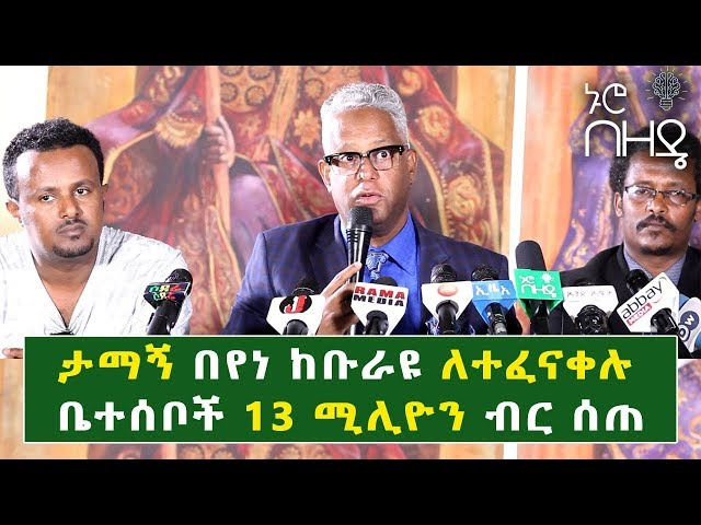 Tamagne Gave An Amazing Speech After He Submitted 13 million birr For Displaced Citizens From Burayu