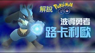 解說 Pokemon GO: 波導勇者- 路卡利歐- 道館表現不濟, 卻是PvP強者