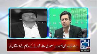 Revenue Minister Hamad Azhar on Faisal Vawda Jobs Statement