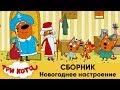 Три кота Сборник Новогоднее настроение mp3