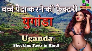 युगांडा बच्चे पैदा करने..... // Uganda Amazing Facts in Hindi