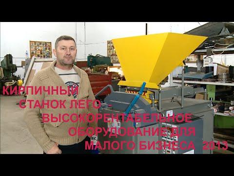 Кирпичный станок Лего - Высокорентабельное оборудование для малого бизнеса