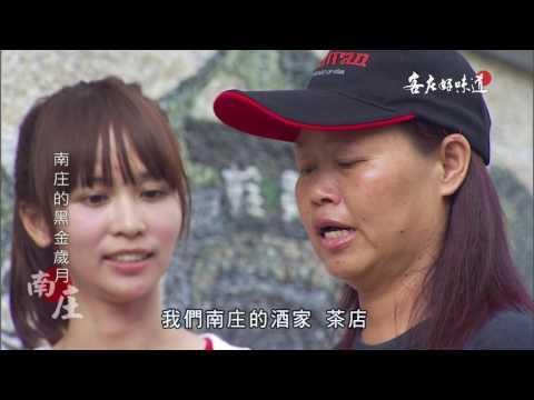 台綜-客庄好味道-EP 151 清甜鮮脆桂竹筍(南庄)
