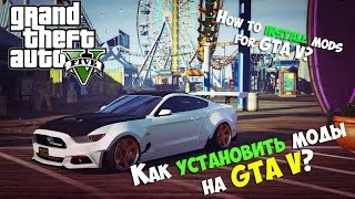Как устанавливать моды на ГТА 5?/GTA V - Установка модов NativeTrainer/Script Hook V