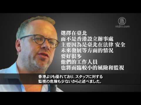 国境なき記者団 台北支部設立 アジア初