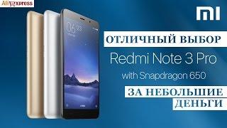 Крутой смартфон за 8 тыcяч - Xiaomi Redmi Note 3 Pro 2gb c aliexpress. Обзор (review). Где купить