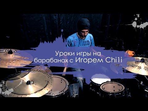 Уроки игры на барабанах с Игорем Chi1i (анонс курса)