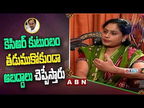 కెసిఆర్ కుటుంబం తడుముకోకుండా ఆబద్దాలు చెప్పేస్తారు | Vijayashanti About CM KCR
