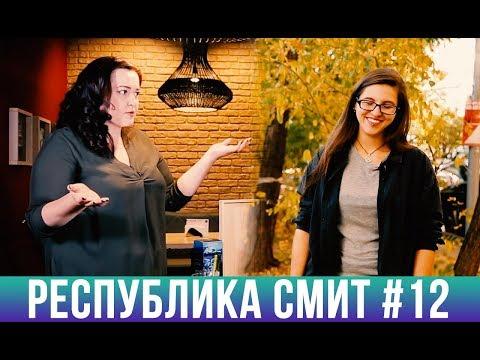 Республика Смит. Выпуск 12. Женский влог с Адель Оразалиновой