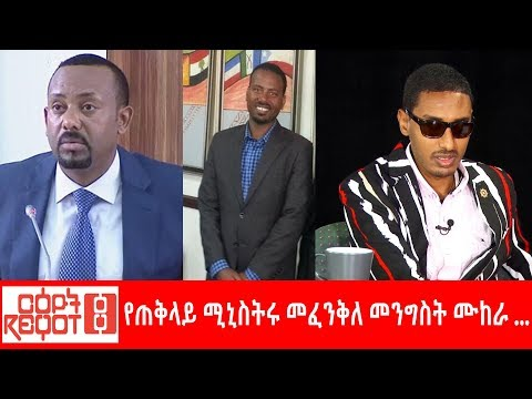 Ethiopia: የጠቅላይ ሚኒስትሩ የመፈንቅለ መንግስት ሙከራ ... thumbnail
