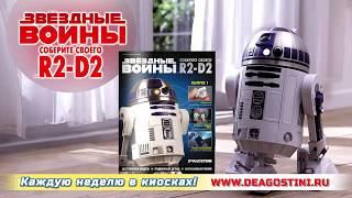 Соберите своего R2-D2. Промо-фильм