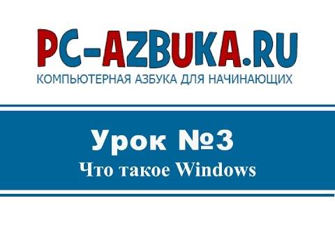 Урок #3. Что такое Windows