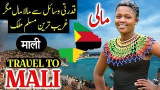 Travel To Mali | Full History And Documentary About Mali In Urdu & Hindi | مالی کی سیر