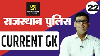 Current G.K. || Rajasthan Police Constable Online Classes-22 || By Rajkumar Lomroad Sir
