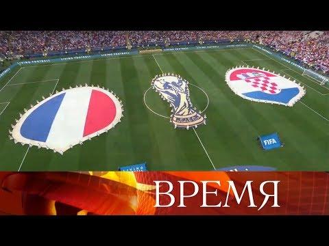 Россия простилась с праздником большого футбола.