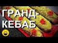 Новогодний ГРАНД КЕБАБ высокая азербайджанская кухня mp3