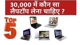 Top 5 Best Laptops Under 30000 2019