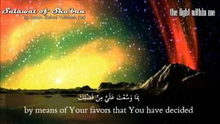 Salawat of Shaban - Hussein al Akraf [eng subs] الصلوات الشعبانية