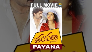 Addhuri - Payana Kannada Movie - Full Length