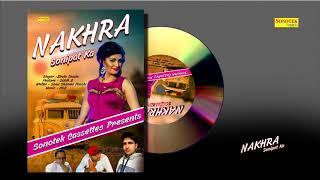 Nakhra Sonipt Ka   Sapna New Song 2018   Bholu Jassia   Siddh B   HSB   New Haryanvi Song 2018