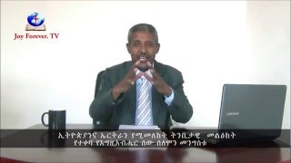 Prophecy About Ethiopia And Eritrea - AmlekoTube.com