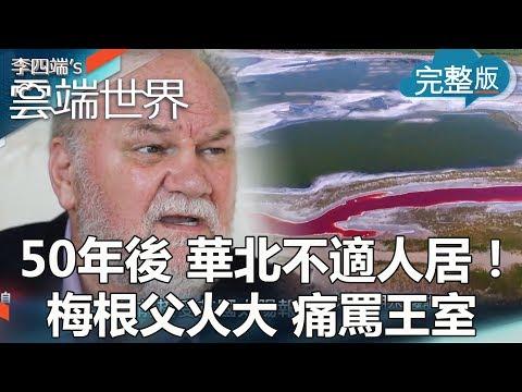 台灣-李四端的雲端世界-20180804