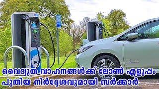 Electric Cars in India lon വൈദ്യുത വാഹനങ്ങള്ക്ക് ലോണ് എളുപ്പം, പുതിയ നിര്ദ്ദേശവുമായി സര്ക്കാര്