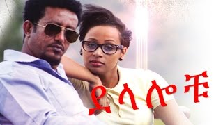 Ethiopian Movie  - Delalochu (ደላሎቹ ሙሉ ፊልም) Full 2015