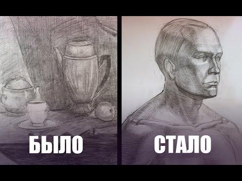 АКАДЕМИЧЕСКИЙ РИСУНОК - ПРОГРЕСС [ТРЕШ-ОБЗОР]