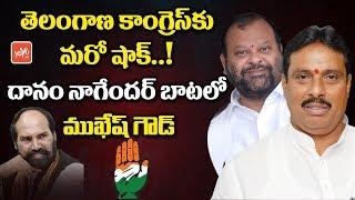 Ex Minister Mukesh Goud Resigns to Telangana Congress | Danam Nagender | Uttam Kumar Reddy