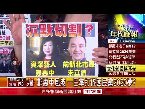 台灣-張雅琴挑戰新聞-20190125