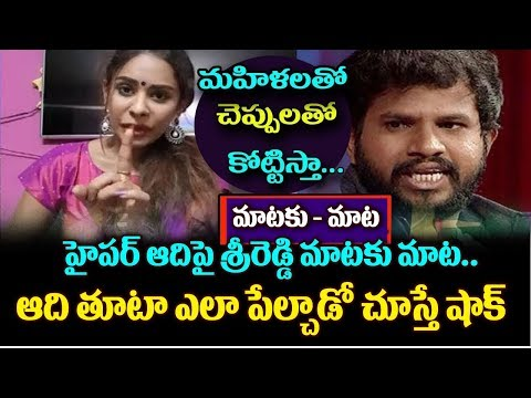 Hyper Aadi Shocking Comments on Sri Reddy | Sri Reddy Warning To Hyper Aadi In FB live | TTM