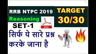 Reasoning for RRB NTPC set-1 || important Question for RRB NTPC 2019 || Expected Question reasoning