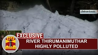 EXCLUSIVE | River Thirumanimuthar heavily polluted, people demand action | Thanthi TV