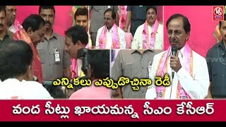 CM KCR Speech | Danam Nagender Joins TRS At Telangana Bhavan | Hyderabad | Part - 2 | V6 News