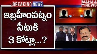 Congress leader Kyama Mallesh Leaks Audio Tapes  Bhakta Charan Das demands 3 crores