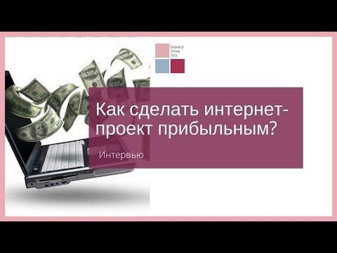 Как сделать рентабельным бизнесом
