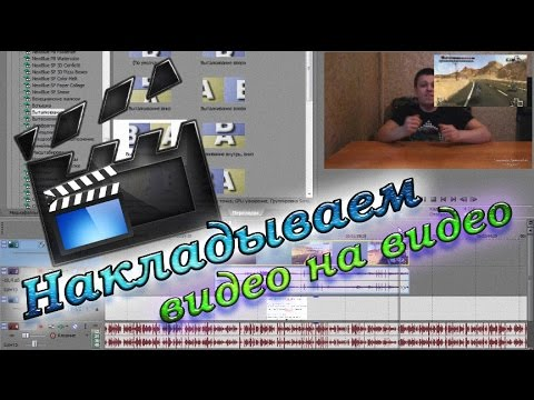 Как наложить одно видео на другое в Sony Vegas Pro