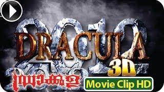 Dracula - Dracula | Malayalam 3-D Movie (2013) | Introduction Scene [HD]