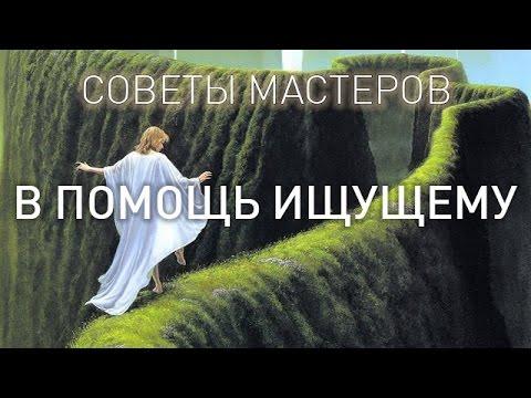 В ПОМОЩЬ ИЩУЩЕМУ. СОВЕТЫ МАСТЕРОВ (аудиокнига, читает Nikosho)