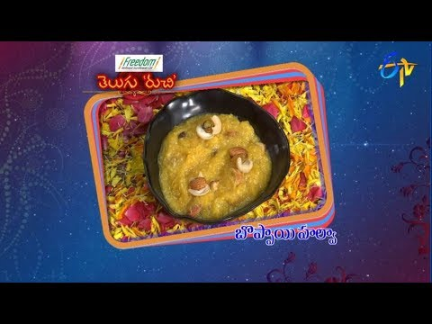 Boppayi Halwa | Telugu Ruchi | 16th October 2018 | ETV Telugu