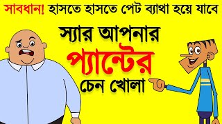 New Bangla Funny Dubbing | Bangla Funny Video | Cartoon Funny Video 2019 | Part #57 | FunnY Tv
