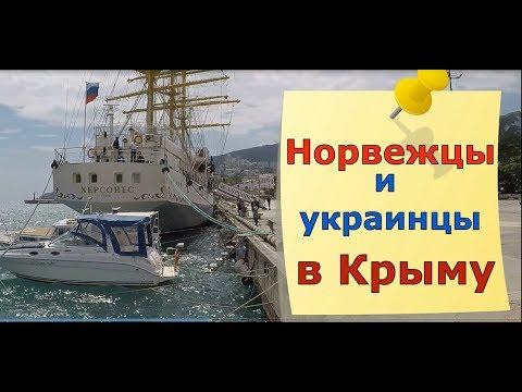 🔴🔴 Норвежцы и Украинцы в Ялте.Крым 2018