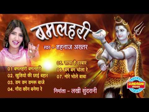 Bamlahari - Shahnaz Akhtar - Jukebox - Lord Shiva Best Song Collection - Hindi